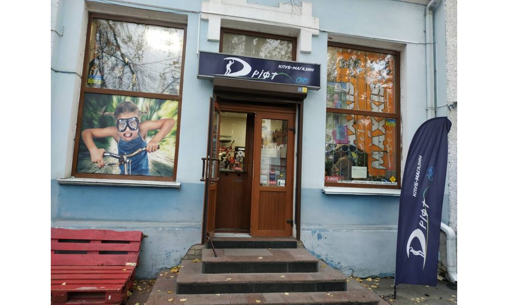 Drift Club Store